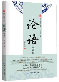 论语(玩诵本):苇杭文库·国学玩诵本系列