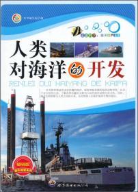 走进科学海洋世界丛书:人类对海洋的开发