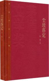 新书--茅盾文学奖获奖作品全集:尘埃落定(精装)