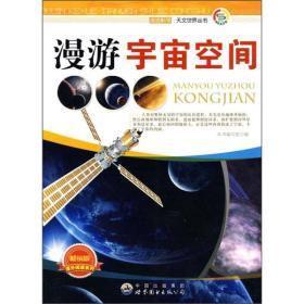 漫游宇宙空间-----走进科学:天文世界丛书