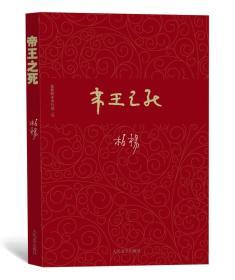 柏杨历史系列:帝王之死