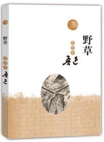 野草-插图本