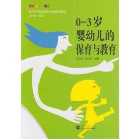 0-3岁婴幼儿的保育与教育  9787307169463  武汉大学出版社 张永红、赖莎莉 著