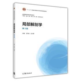 """局部解剖学(第3版)/""""十二五""""普通高等教育本科国家级规划教材·全国高等学校医学规划教材"""