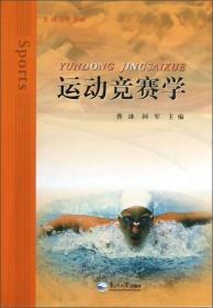 二手正版运动竞赛学 曹冰 东北大学出版社9787551700856ah