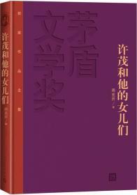 中国文学奖获奖作品全集 许茂和他的女儿们