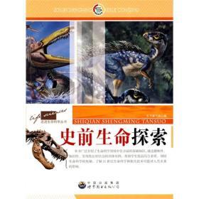 走进生命科学丛书:史前生命探索