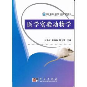 西安交通大学研究生教育系列教材:医学实验动物学