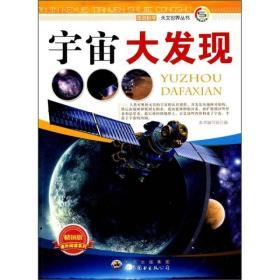 走进科学.天文世界丛书:宇宙大发现 《宇宙大发现》编写组著