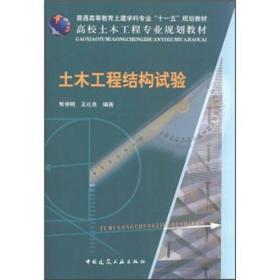 土木工程结构试验熊仲明王社良中国建筑工业出版社9787112080472