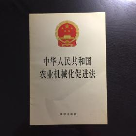 中华人民共和国农业机械化促进法