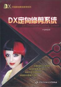 DX定向修剪系统