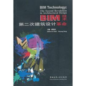 BIM技術——第二次建筑設計革命