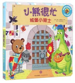 小熊很忙系列(第2辑):城堡小骑士