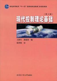 """普通高等教育""""十一五""""国家级规划教材·自动控制类:现代控制理论基础(第2版)"""