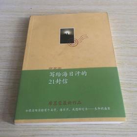 写给海日汗的21封信 【席慕蓉签名 保真】