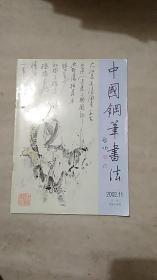 中国钢笔书法(2002年 第11期)