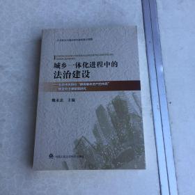 """城乡一体化进程中的法治建设:北京市农民向""""拥有集体资产的市民""""转变中法律保障研究"""