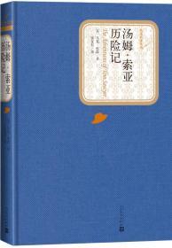 名著名译丛书 汤姆·索亚历险记