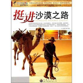 挺进沙漠之路   《挺进沙漠之路》编写组 编   9787510014895