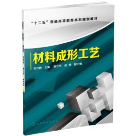 特价! 材料成形工艺刘万辉9787122219763化学工业出版社