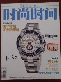 时尚时间(2013年11月总第103期)