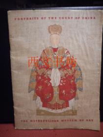 【包邮】1942年《中国宫廷肖像》 PORTRAITS OF THE COURT OF CHINA 平装