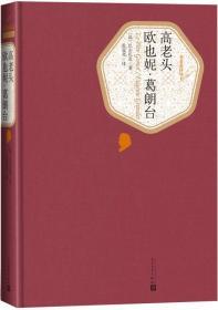 名著名译丛书:欧也妮.葛朗台.高老头