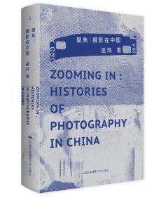 聚焦:摄影在中国