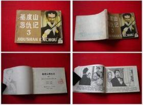 《基督山恩仇记》第三册,黑龙江1981.3一版一印,7375号,连环画