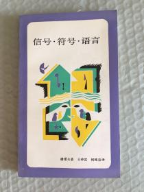 信号·符号·语言(新知文库45)一版一印 仅印3500册sng2下1