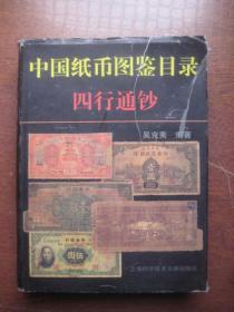 【中国纸币图鉴目录四行通钞】 吴克夷 编著