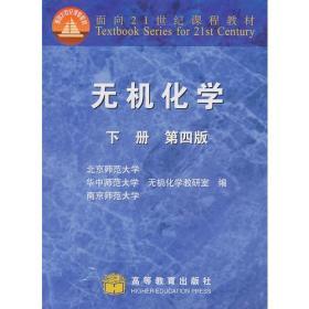 无机化学第四版 上册 下册 高等教育 9787040115833
