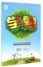 学霸六年级语文数学英语上册江苏版3本套装