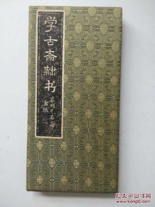 《学古斋隶书》 布面精装经折装 苏州艺石斋出版