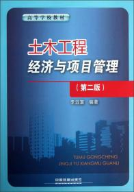 土木工程经济与项目管理  (第二版)