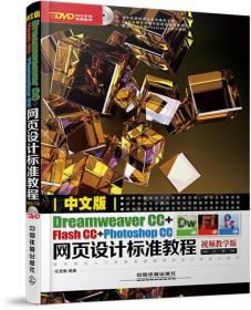 中文版Dreamweaver CC+Flash CC+Photoshop CC网页设计标准教程