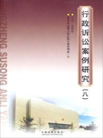 行政诉讼案例研究(八)