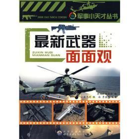 军事小天才丛书.第二辑:最新武器面面观