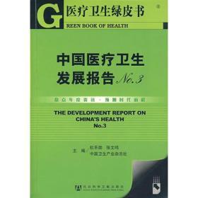 医疗卫生绿皮书:中国医疗卫生发展报告NO3