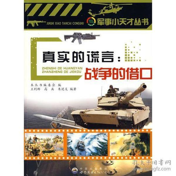 軍事小天才叢書·第二輯--真實的謊言:戰爭的借口
