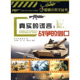 军事小天才丛书.第二辑:真实的谎言--战争的借口