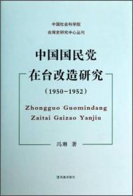 中国国民党在台改造研究:1950-1952(中国社会科学院台湾史研究中心丛刊)
