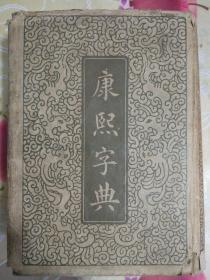 康熙字典(民国25年2版)【精装带书衣.书衣有破损.】
