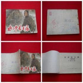 《水冲龙王庙》,人美1984.4一版二印63万册,2185号,连环画