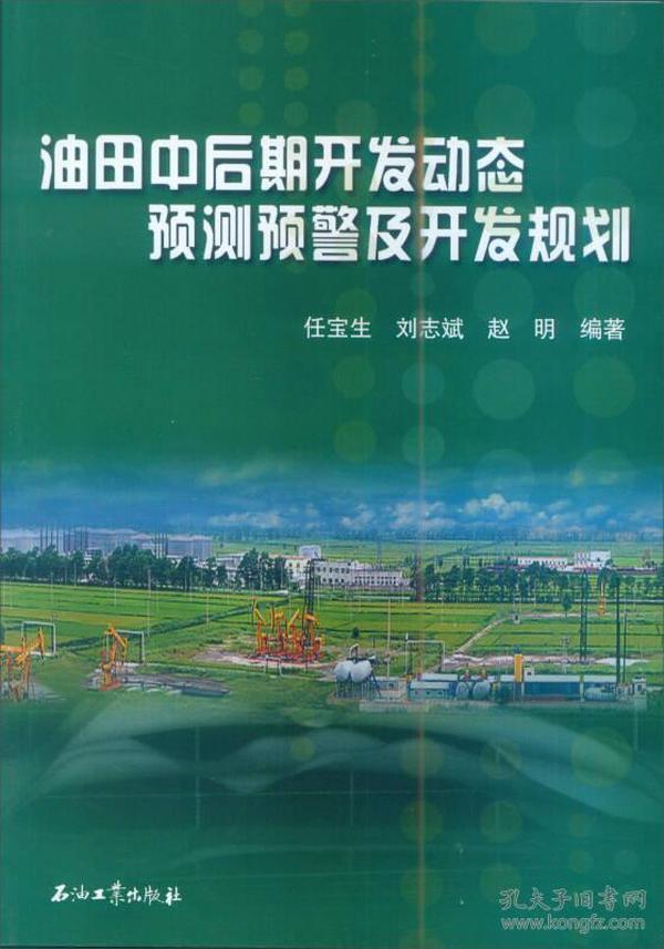油田中后期开发动态预测预警及开发规则