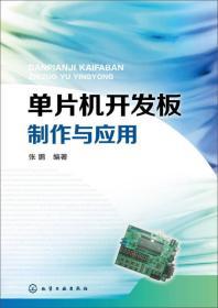 单片机开发板制作与应用 张鹏 化学工业出版社 2014年04月01日 9787122186850