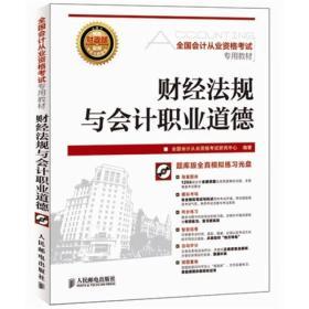 全国会计从业资格考试专用教材-财经法规与会计职业道德 附光盘