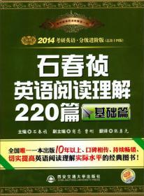 基础篇-石春祯英语阅读理解220篇-总第十三版-2013考研英语.分级进阶版:2014考研英语石春祯英语阅读理解220篇