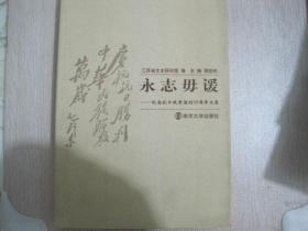 永志毋谖——纪念抗日战争胜利60周年文集